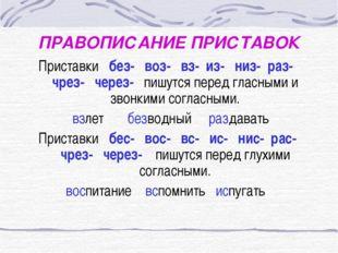 ПРАВОПИСАНИЕ ПРИСТАВОК Приставки без- воз- вз- из- низ- раз- чрез- через- пиш