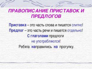 ПРАВОПИСАНИЕ ПРИСТАВОК И ПРЕДЛОГОВ Приставка – это часть слова и пишется слит