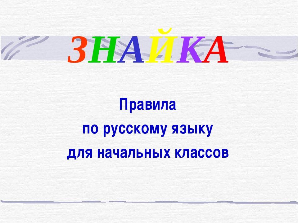 ЗНАЙКА Правила по русскому языку для начальных классов