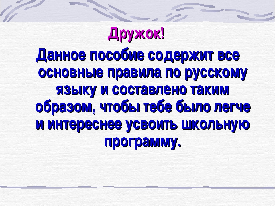 Дружок! Данное пособие содержит все основные правила по русскому языку и сост...