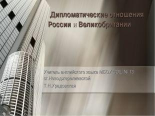 Дипломатические отношения России и Великобритании Учитель английского языка