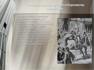 Отношения Царства Русского и Королевства Английского История Российско-брит