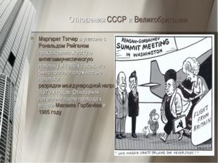 Отношения СССР и Великобритании Маргарет Тэтчер в унисоне с Рональдом Рейгано
