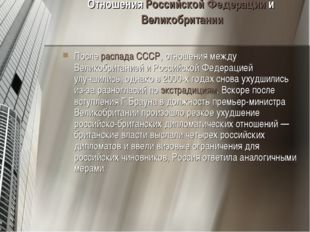 Отношения Российской Федерации и Великобритании После распада СССР, отношения