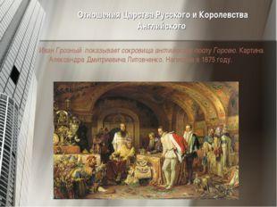 Отношения Царства Русского и Королевства Английского Иван Грозный показывает
