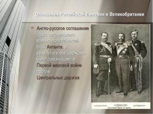 Отношения Российской Империи и Великобритании Англо-русское соглашение 1907 г