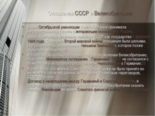 Отношения СССР и Великобритании После Октябрьской революции Великобритания пр