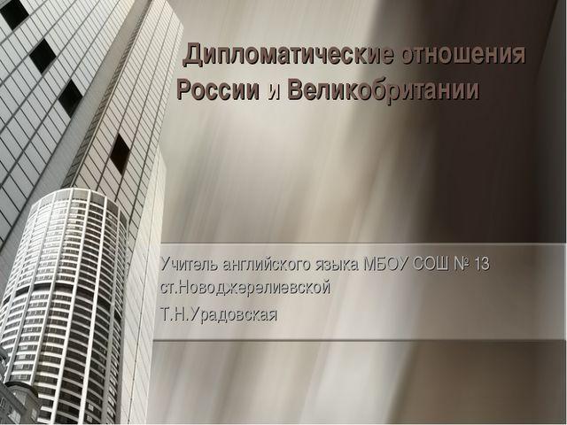 Дипломатические отношения России и Великобритании Учитель английского языка...