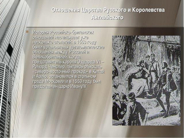Отношения Царства Русского и Королевства Английского История Российско-брит...