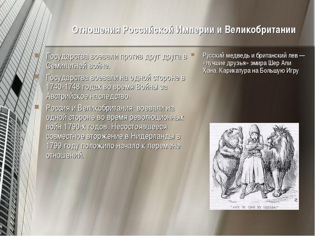 Отношения Российской Империи и Великобритании Государства воевали против дру...