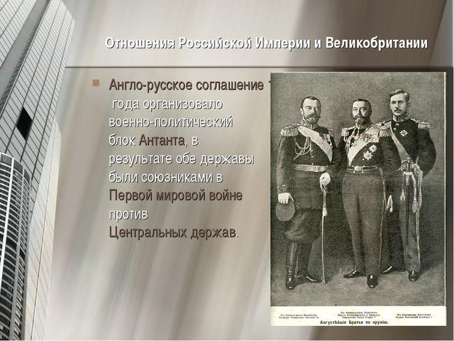Отношения Российской Империи и Великобритании Англо-русское соглашение 1907 г...