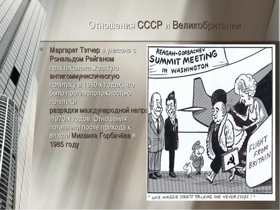 Отношения СССР и Великобритании Маргарет Тэтчер в унисоне с Рональдом Рейгано...