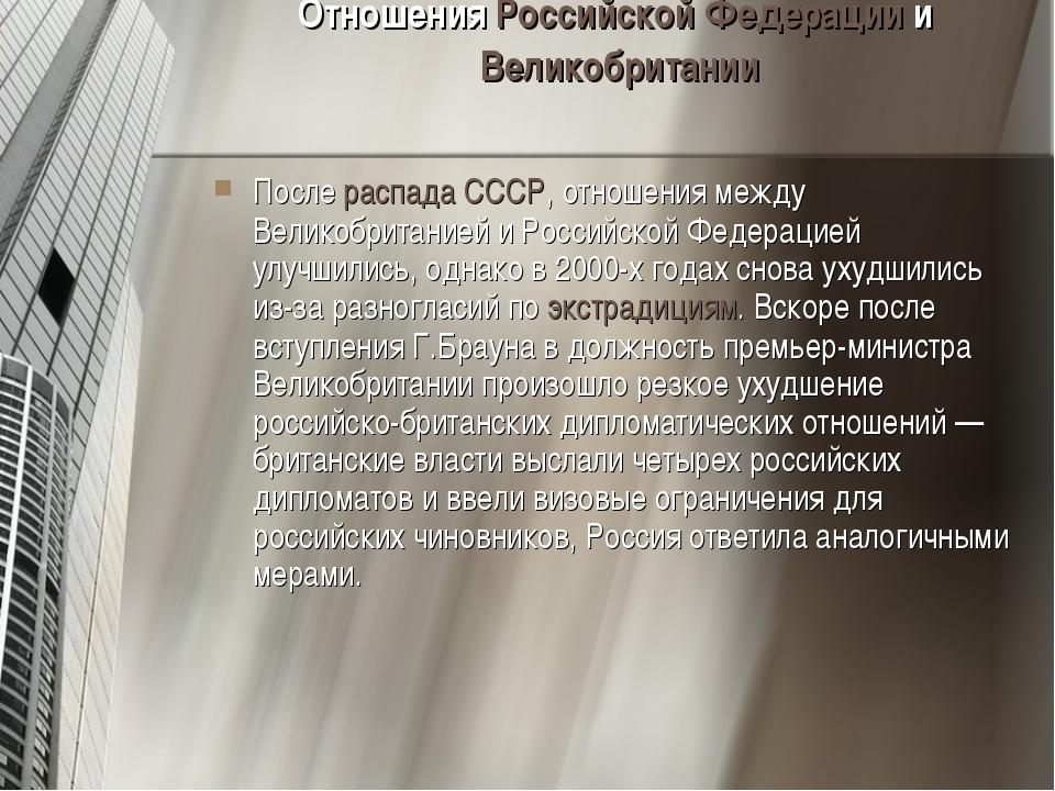 Отношения Российской Федерации и Великобритании После распада СССР, отношения...