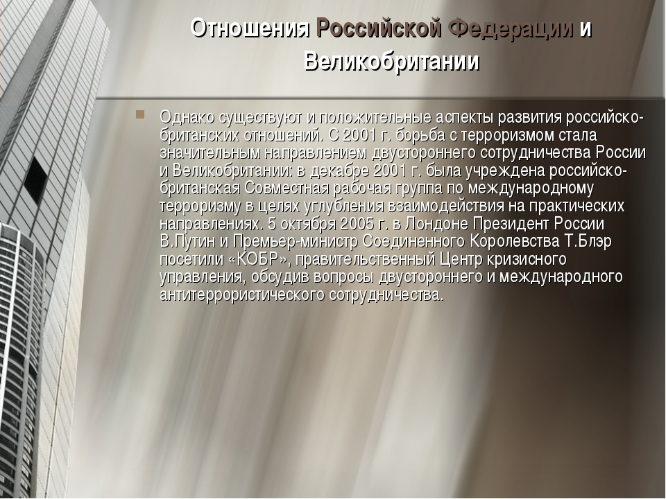 Отношения Российской Федерации и Великобритании Однако существуют и положител...