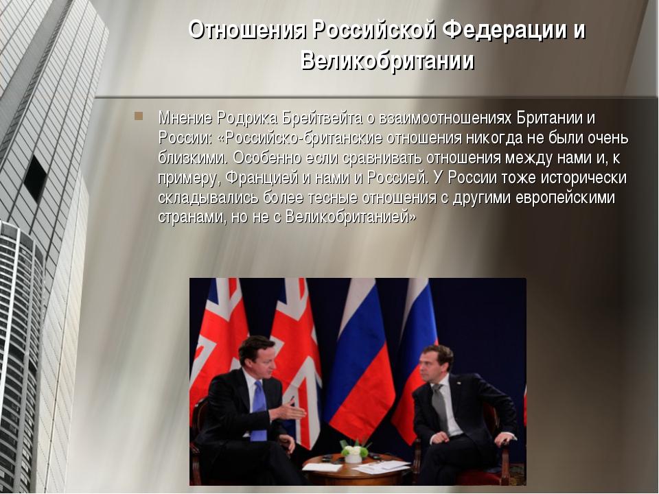 Отношения Российской Федерации и Великобритании Мнение Родрика Брейтвейта о в...