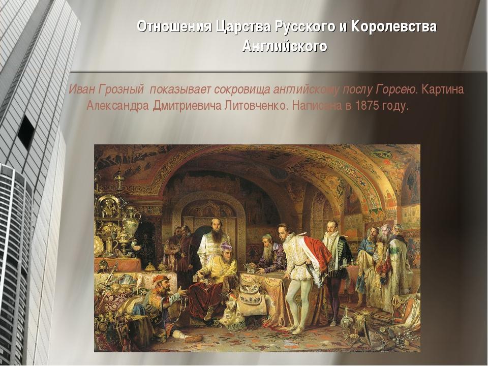 Отношения Царства Русского и Королевства Английского Иван Грозный показывает...