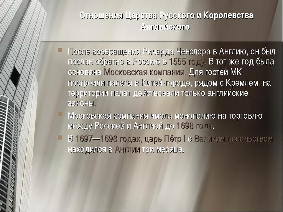 Отношения Царства Русского и Королевства Английского После возвращения Ричар...
