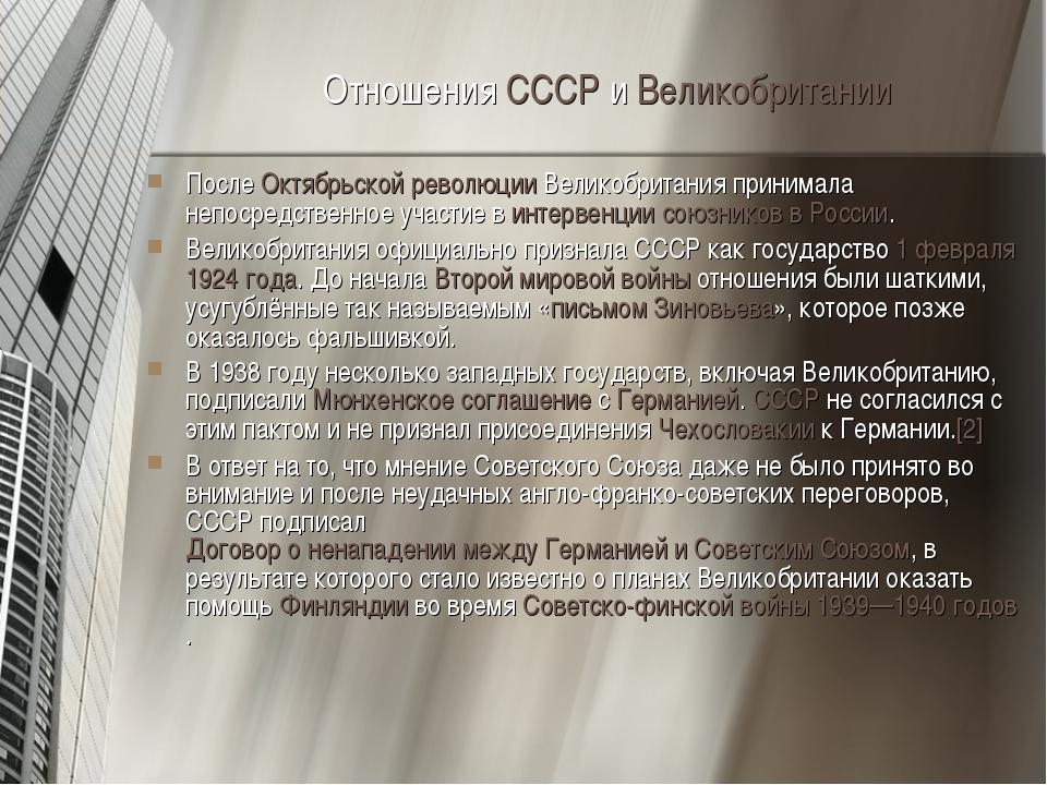Отношения СССР и Великобритании После Октябрьской революции Великобритания пр...