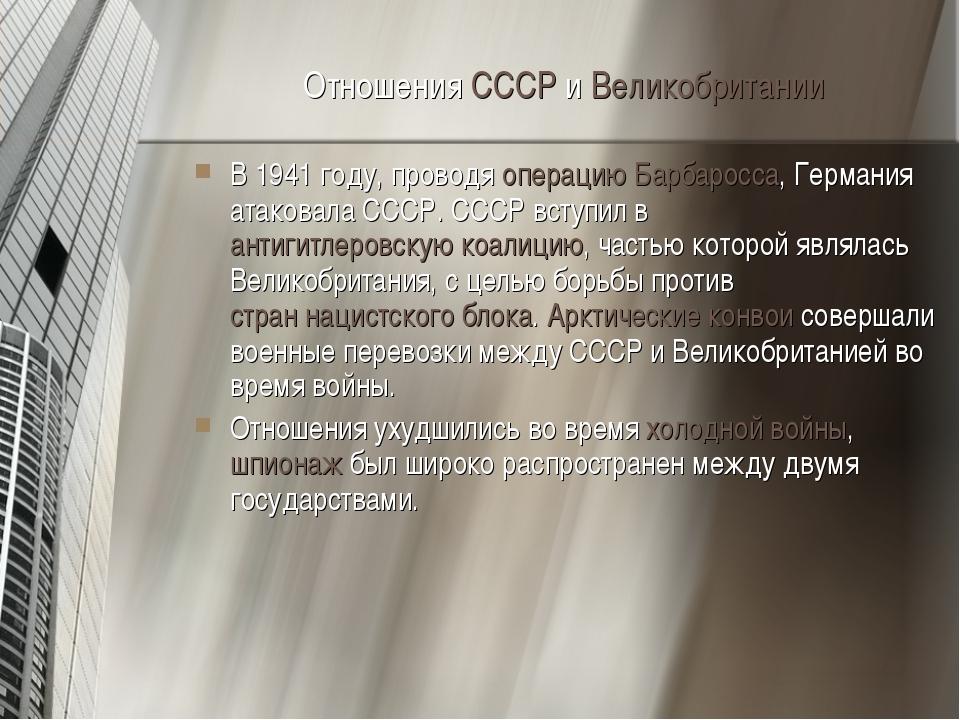 Отношения СССР и Великобритании В 1941 году, проводя операцию Барбаросса, Гер...