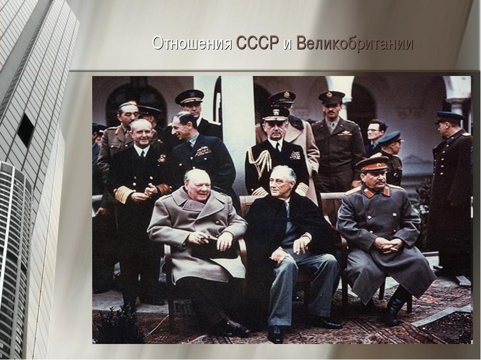 Отношения СССР и Великобритании