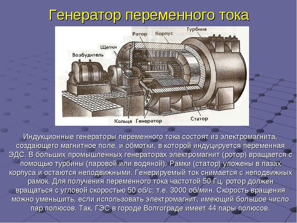 Физика 9 класс презентации генератор переменного тока трансформатор