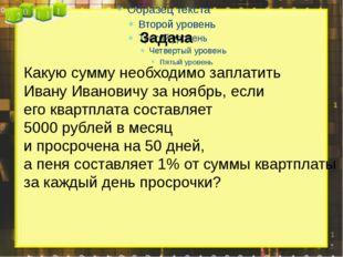 Задача Какую сумму необходимо заплатить Ивану Ивановичу за ноябрь, если его