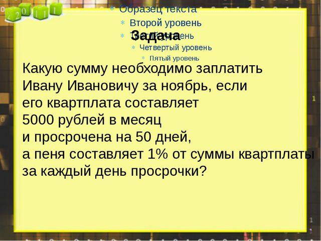 Задача Какую сумму необходимо заплатить Ивану Ивановичу за ноябрь, если его...