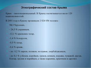 Этнографический состав Крыма Крым - многонациональный. В Крыму насчитывается