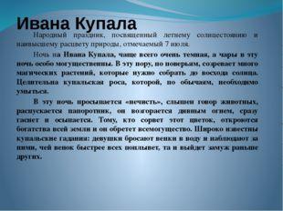 Ивана Купала Народный праздник, посвященный летнему солнцестоянию и наивысшем