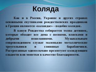 Коляда Как и в России, Украине и других странах основными спутниками рождеств