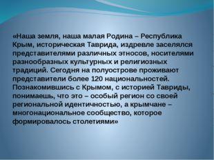 «Наша земля, наша малая Родина – Республика Крым, историческая Таврида, издре