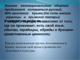 Языком межнационального общения продолжает оставаться русский, 90% населения