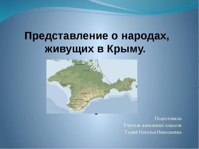 Представление о народах, живущих в Крыму. Подготовила Учитель начальных класс...