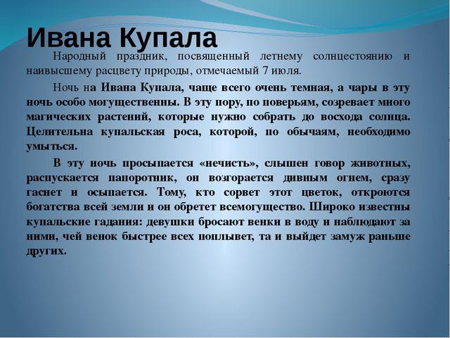 Ивана Купала Народный праздник, посвященный летнему солнцестоянию и наивысшем...