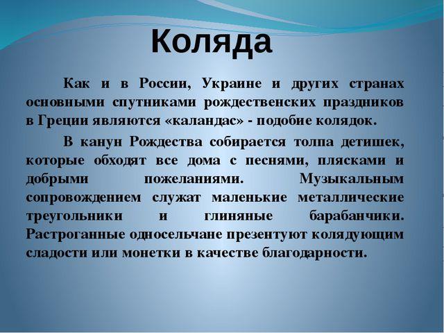 Коляда Как и в России, Украине и других странах основными спутниками рождеств...