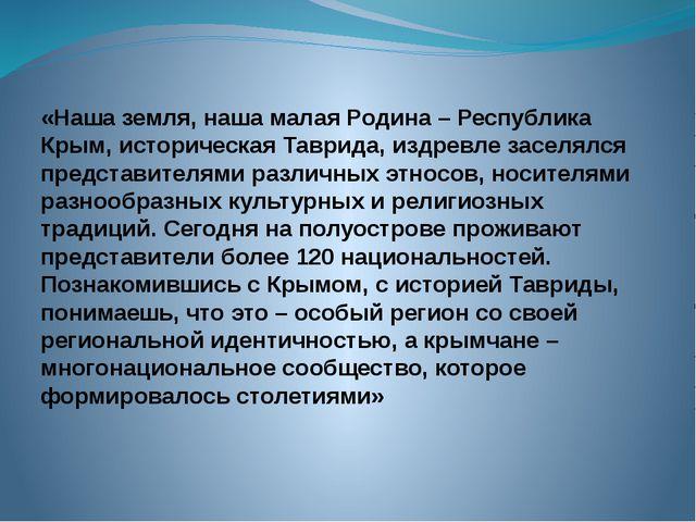 «Наша земля, наша малая Родина – Республика Крым, историческая Таврида, издре...