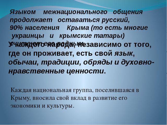 Языком межнационального общения продолжает оставаться русский, 90% населения...