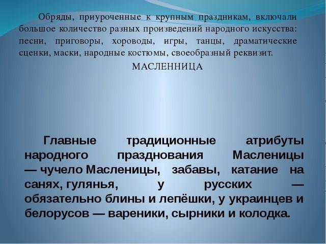 Главные традиционные атрибуты народного празднования Масленицы —чучелоМасле...