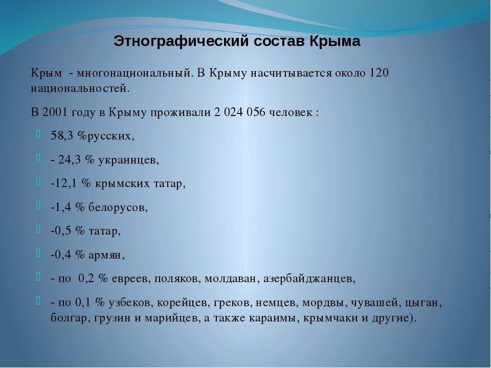 Этнографический состав Крыма Крым - многонациональный. В Крыму насчитывается...