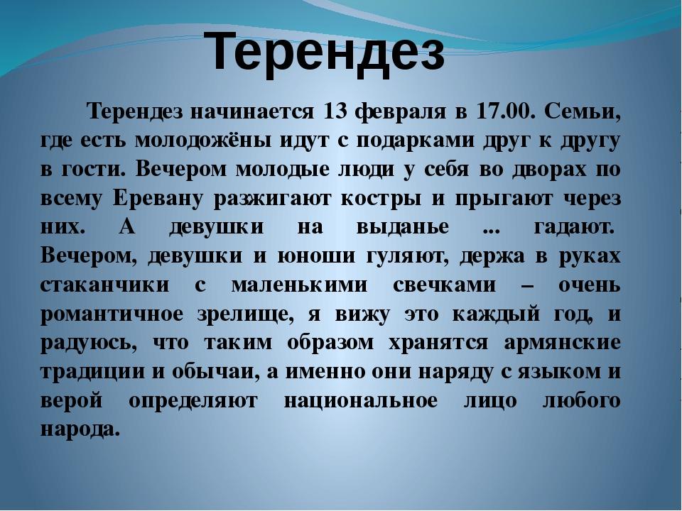 Терендез Терендез начинается 13 февраля в 17.00. Семьи, где есть молодожёны и...