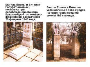 Могила Елены и Виталия Голубятниковых , погибших при освобождении станицы Брю