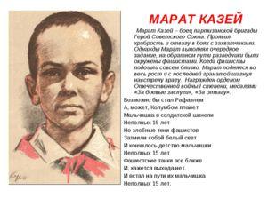 МАРАТ КАЗЕЙ Марат Казей – боец партизанской бригады Герой Советского Союза.