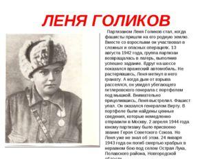 ЛЕНЯ ГОЛИКОВ Партизаном Леня Голиков стал, когда фашисты пришли на его родную