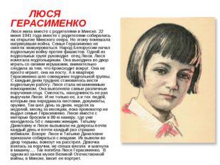 ЛЮСЯ ГЕРАСИМЕНКО Люся жила вместе с родителями в Минске. 22 июня 1941 года в