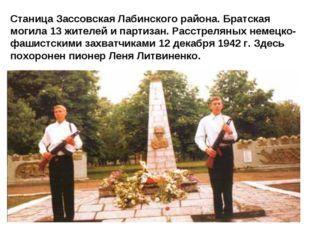Станица Зассовская Лабинского района. Братская могила 13 жителей и партизан.
