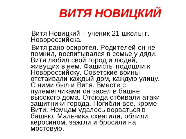 ВИТЯ НОВИЦКИЙ Витя Новицкий – ученик 21 школы г. Новороссийска. Витя рано ос...
