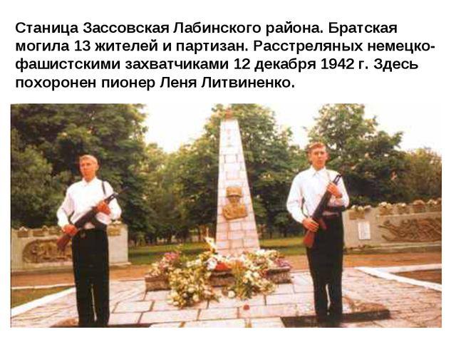 Станица Зассовская Лабинского района. Братская могила 13 жителей и партизан....