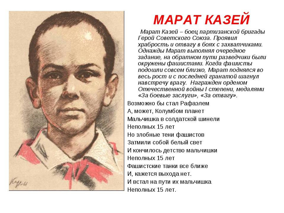 МАРАТ КАЗЕЙ Марат Казей – боец партизанской бригады Герой Советского Союза....