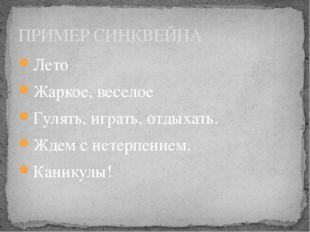 Лето Жаркое, веселое Гулять, играть, отдыхать. Ждем с нетерпением. Каникулы!
