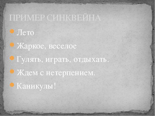 Лето Жаркое, веселое Гулять, играть, отдыхать. Ждем с нетерпением. Каникулы!...